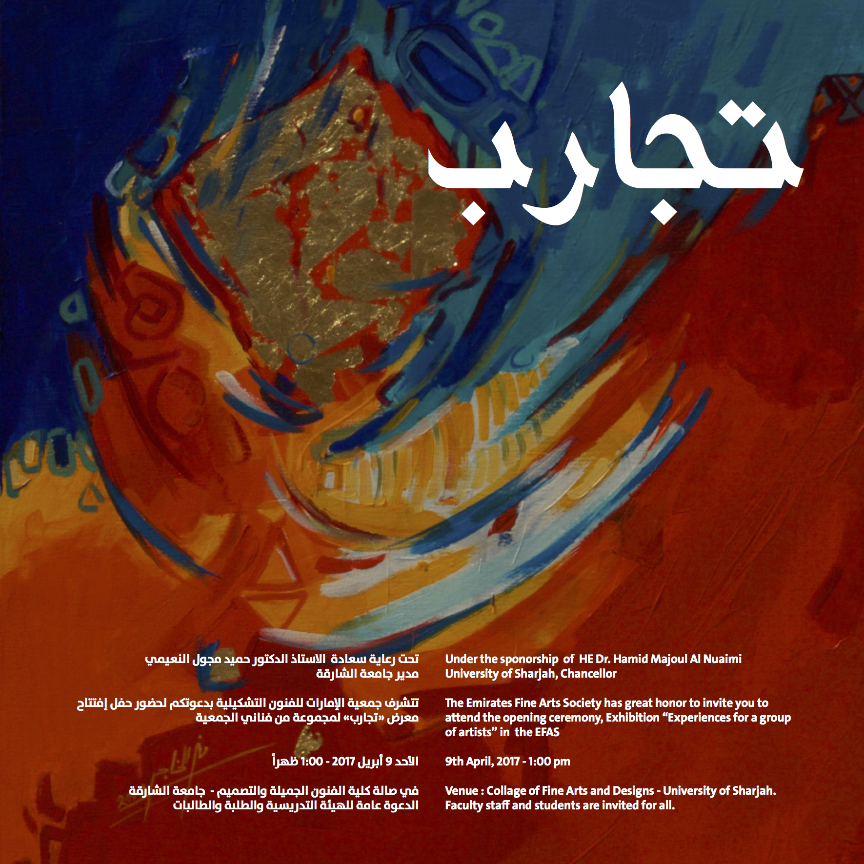 Emirates Fine Arts Exhibition Experiments the experiences of the University of Sharjah