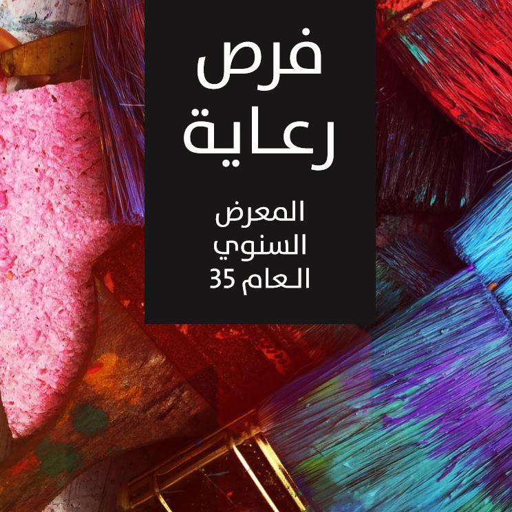UAE Art Festival Celebrates Pioneers in its 35th Exhibition