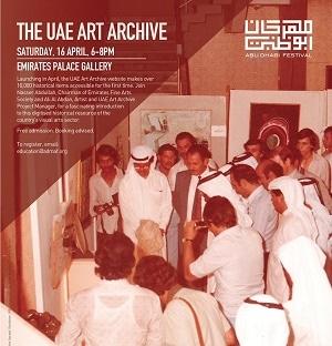أرشيف الإمارات للفنون
